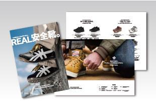 【2019年3月】安全靴カタログ更新