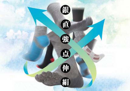 様々な場面で活躍する6種類の靴下が新登場!