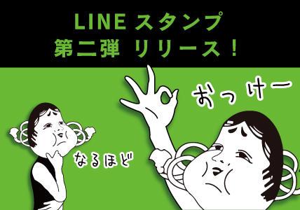 おたふく手袋 LINEスタンプ第二弾がリリース!