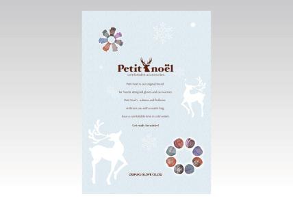 2020 Petit Noel(プチノエル)カタログ