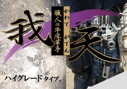 職人の牛床革手「我天」が新発売!