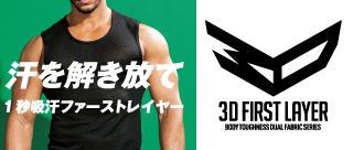 3D_first_layer