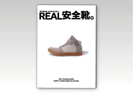 【2021.3】安全靴カタログ  Ver5.5