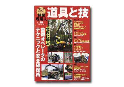 林業現場人 道具と技に掲載