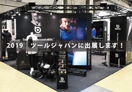 2019年 国際 道工具・作業用品 EXPO(ツールジャパン)展示会出展のご案内