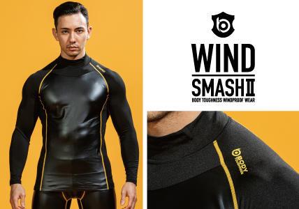 風を打ち砕け!WIND SMASH 防風コンプレッションウェア