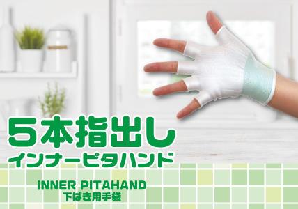5本指出し インナーピタハンド 新発売!