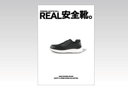 【2020.3】安全靴カタログ更新