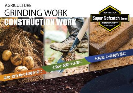 土・泥・木屑などの浸入を防ぐオールコート手袋が新発売!