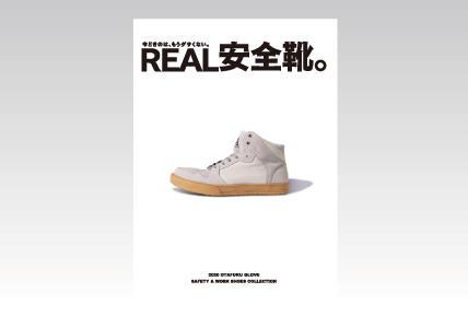 【2020.9】安全靴カタログ  Ver5.4