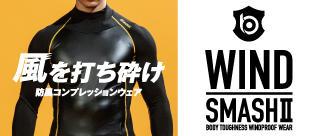 WIND_SMASH