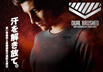 2018AW新商品 DUAL BRUSHED(デュアル ブラッシュド)