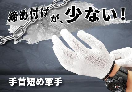 手首短め軍手が新発売!