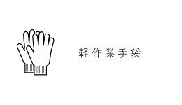 軽作業手袋