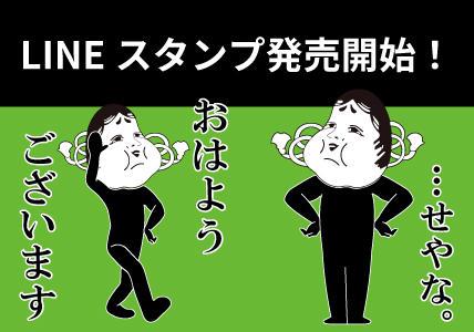 おたふく手袋 LINEスタンプ発売!