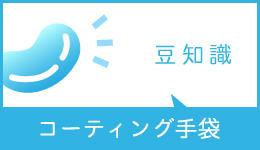 【コーティング手袋】商品の豆知識