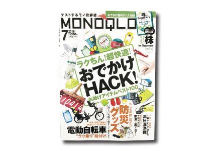 MONOQLOに掲載