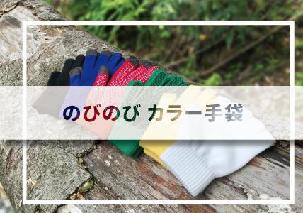 2020 のびのびカラー手袋 新発売!