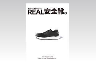 【2019年9月】安全靴カタログ更新