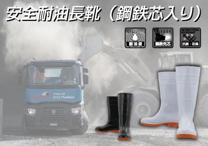 安全耐油長靴(鋼鉄芯入り)新発売!