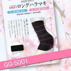GG-5001 寒暖両用アウトラスト レディース 腹巻