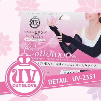 UV-2351 ゆったり 指なし メッシュ ロング手袋
