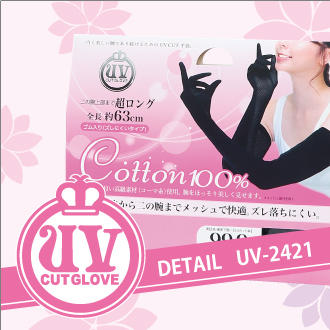 UV-2421 メッシュ ロング手袋