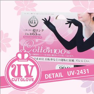 UV-2431 スベリ止め付 ロング手袋
